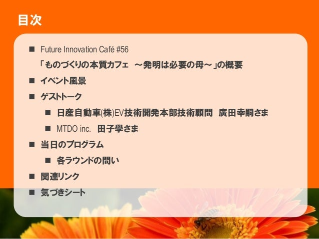 ! Future Innovation Café #56 ! ! ! ! MTDO inc. ! ! ! !  ( )EV