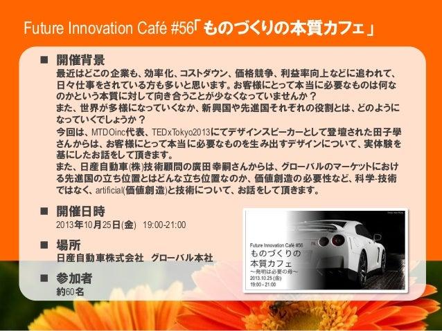 Future Innovation Café #56 !  MTDOinc  TEDxTokyo2013 ( ) -  artificial(  )  ! 2013 10  ! ! 60  25  ( ) 19:00-21:00