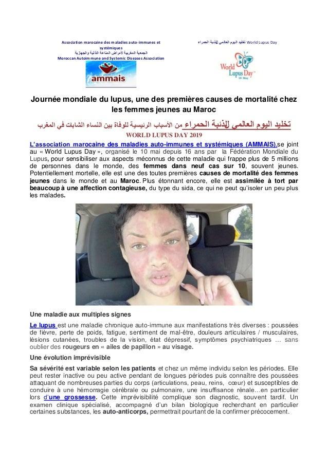 World Lupus Dayًالعالم الٌوم تخلٌدلالحمراء لذئبةAssociation marocaine des maladies auto-immunes et systémiques...
