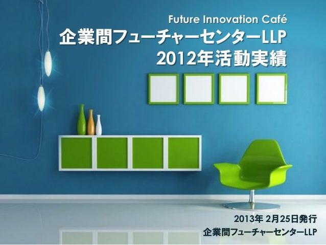 Future Innovation CaféLLP20122013 2 25LLP
