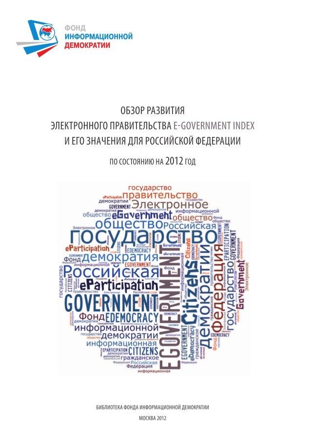 Библиотека Фонда информационной демократииИстория рейтингаОрганизация Объединенных Наций регулярно проводит исследова-ние ...