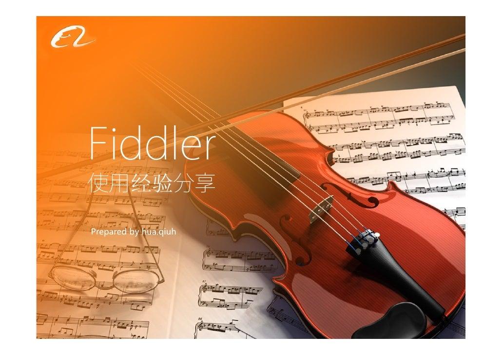 Fiddler   使用经验分享 Prepared by hua.qiuh