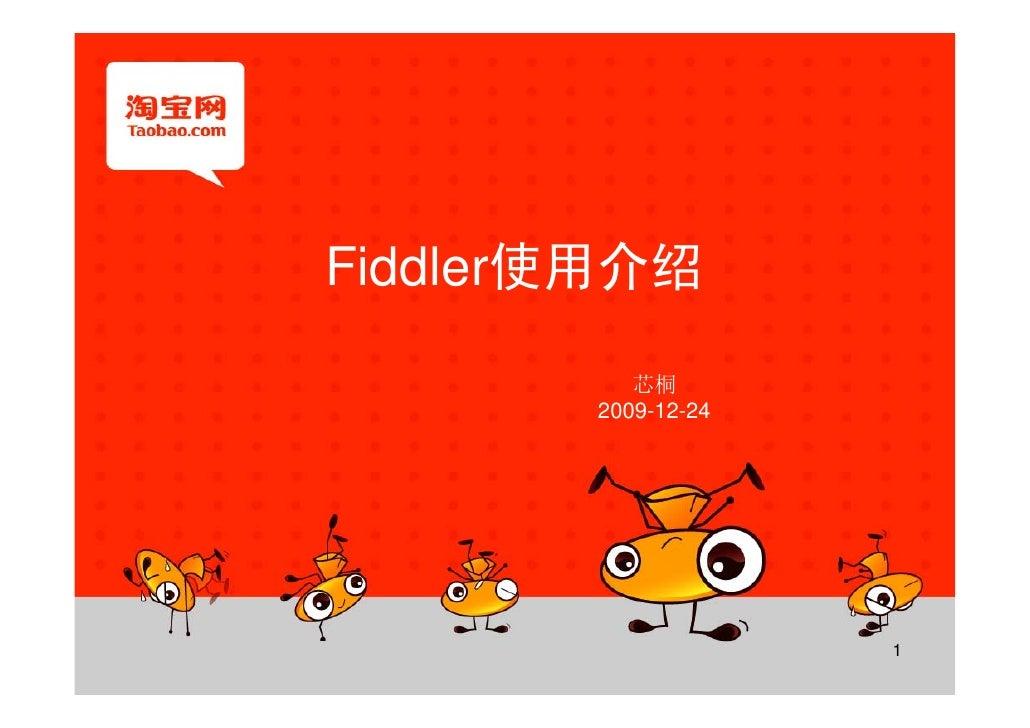 Fiddler使用介绍          芯桐       2009-12-24                    1