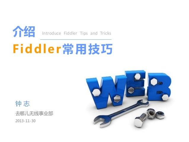 介绍  Introduce Fiddler Tips and Tricks  Fiddler常用技巧  钟志 去哪儿无线事业部 2013-11-30