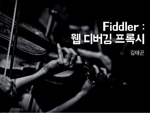 Fiddler : 웹 디버깅 프록시 김태곤
