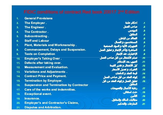 1.1. GeneralGeneral ProvisionsProvisions 2.2. TheThe Employer .Employer . 3.3. TheThe Engineer .Engineer . 4.4. TheThe Con...