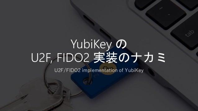 YubiKey の U2F, FIDO2 実装のナカミ U2F/FIDO2 implementation of YubiKey