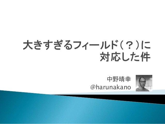 中野晴幸 @harunakano