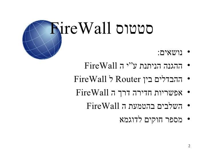 "FireWall  סטטוס   <ul><li>נושאים : </li></ul><ul><li>ההגנה הניתנת ע""י ה   FireWall </li></ul><ul><li>ההבדלים בין  Router  ..."