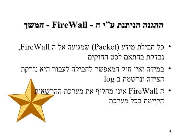 """המשך   -  FireWall -  ההגנה הניתנת ע""""י ה <ul><li>כל חבילת מידע   (Packet )  שמגיעה אל ה   FireWall ,  נבדקת בהתאם לסט החוק..."""