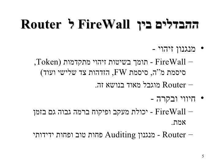 Router  ל   FireWall  ההבדלים בין   <ul><li>מנגנון זיהוי   -  </li></ul><ul><ul><li>FireWall  -  תומך בשיטות זיהוי מתקדמות...