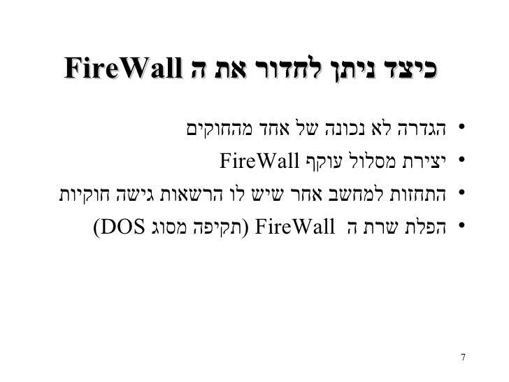 FireWall  כיצד ניתן לחדור את ה   <ul><li>הגדרה לא נכונה של אחד מהחוקים </li></ul><ul><li>יצירת מסלול עוקף   FireWall </li>...
