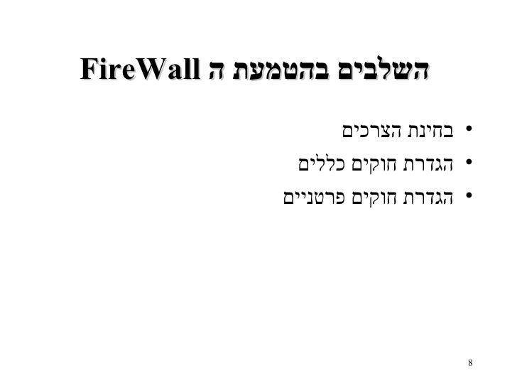 FireWall  השלבים בהטמעת ה   <ul><li>בחינת הצרכים </li></ul><ul><li>הגדרת חוקים כללים </li></ul><ul><li>הגדרת חוקים פרטניים...