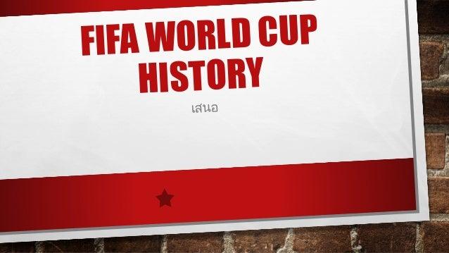 FIFA WORLD CUP  HISTORY  เสนอ