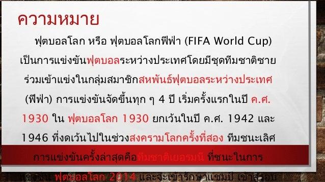 Fifa world cup history Slide 3