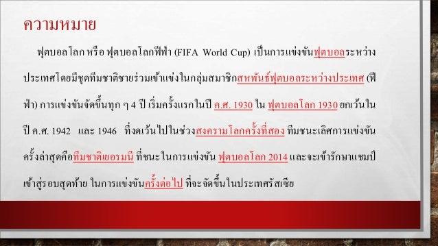 Fifa world cup history [finish] ! Slide 3