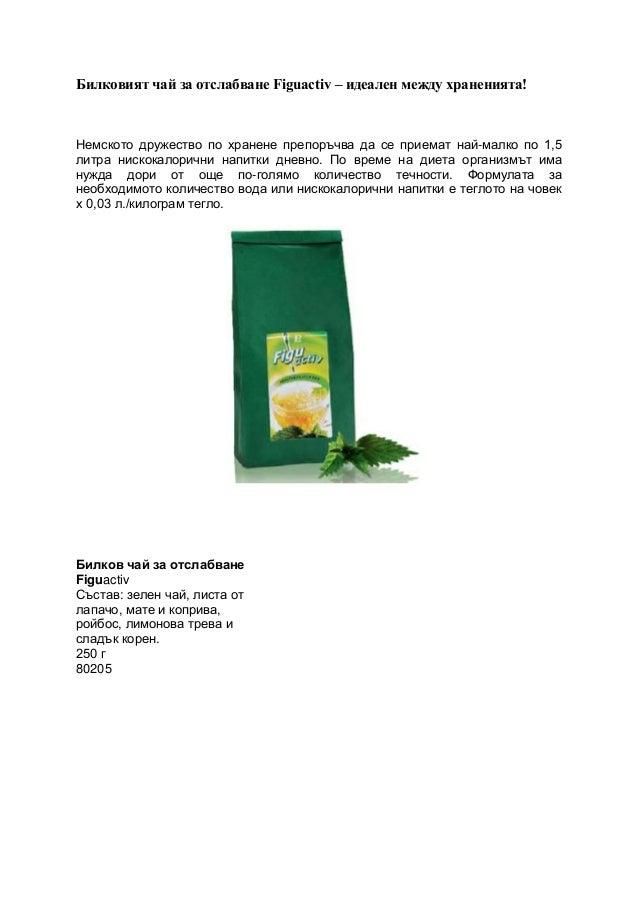 Билковият чай за отслабване Figuactiv – идеален между храненията! Немското дружество по хранене препоръчва да се приемат н...