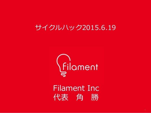 1 Filament Inc 代表 角 勝 サイクルハック2015.6.19