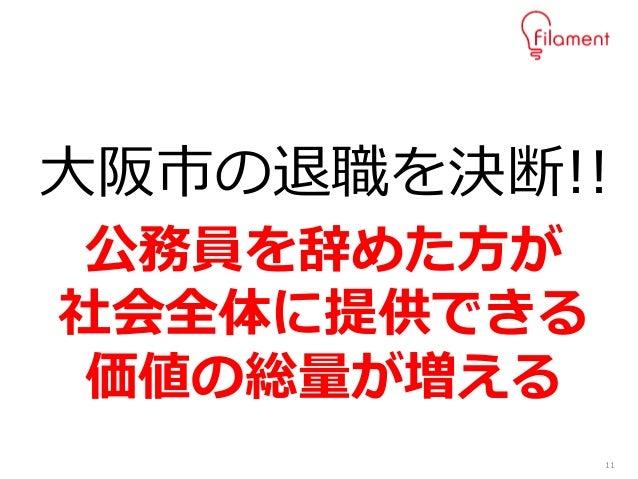 11 大阪市の退職を決断!! 公務員を辞めた方が 社会全体に提供できる 価値の総量が増える