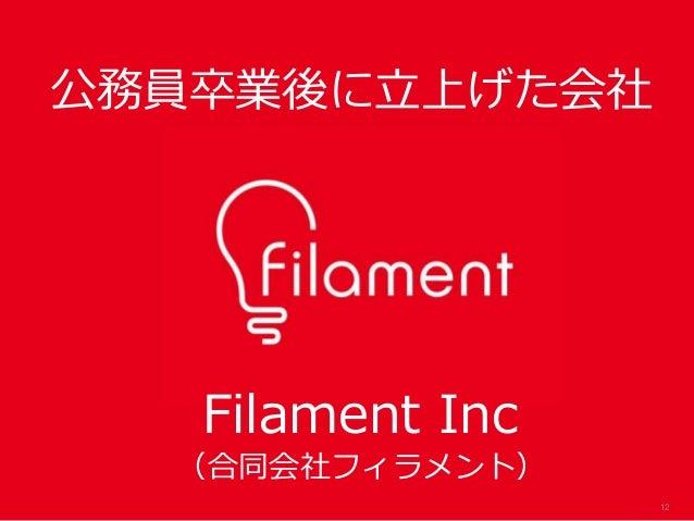 12 公務員卒業後に立上げた会社 Filament Inc (合同会社フィラメント)