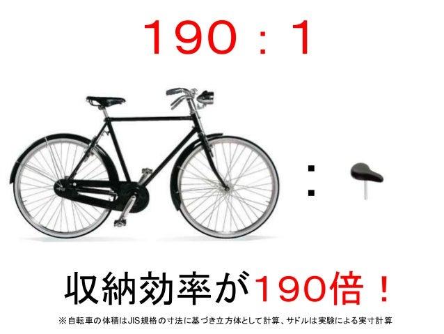 190 : 1 収納効率が190倍! : ※自転車の体積はJIS規格の寸法に基づき立方体として計算、サドルは実験による実寸計算
