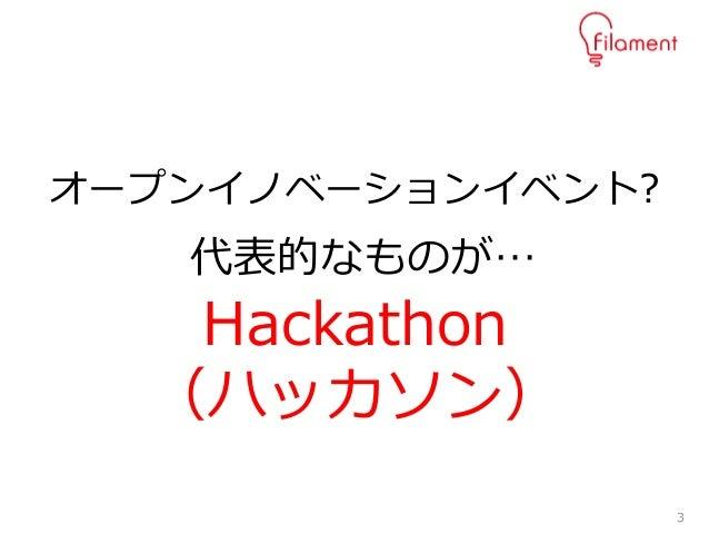 3 オープンイノベーションイベント? 代表的なものが… Hackathon (ハッカソン)