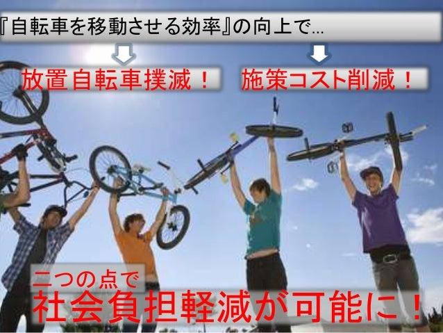 『自転車を移動させる効率』の向上で… 施策コスト削減!放置自転車撲滅! 二つの点で 社会負担軽減が可能に!