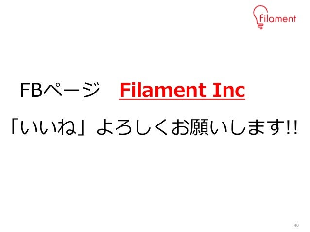 40 FBページ Filament Inc 「いいね」よろしくお願いします!!