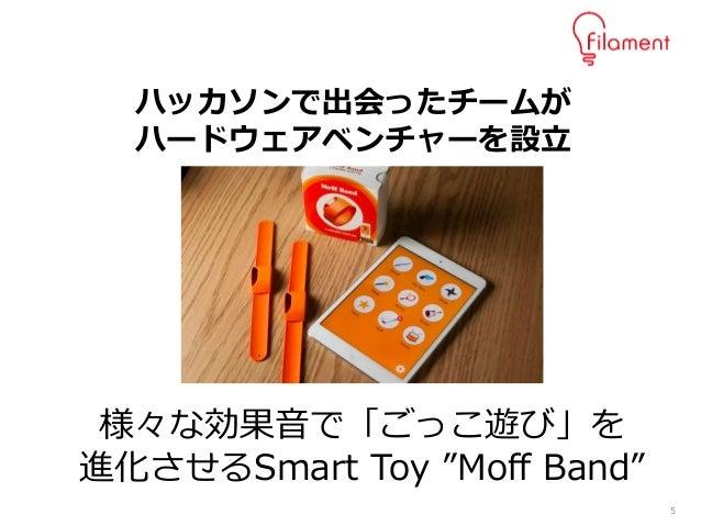 """5 様々な効果音で「ごっこ遊び」を 進化させるSmart Toy """"Moff Band"""" ハッカソンで出会ったチームが ハードウェアベンチャーを設立"""