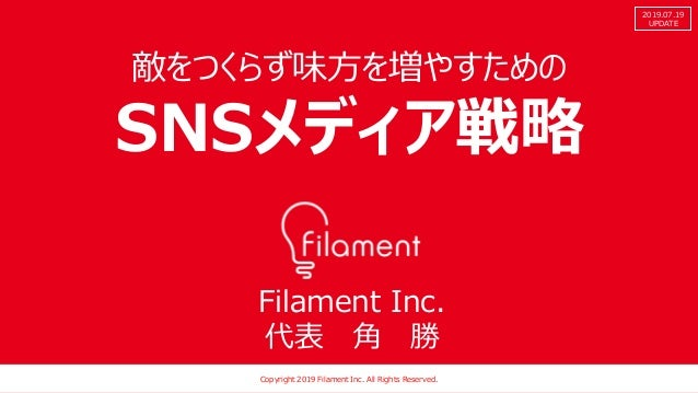 Copyright 2019 Filament Inc. All Rights Reserved. Filament Inc. 代表 角 勝 Copyright 2019 Filament Inc. All Rights Reserved. 2...