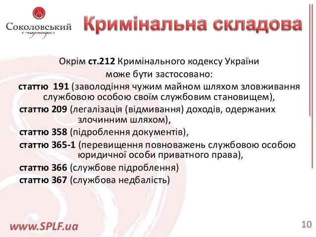 Окрім ст.212 Кримінального кодексу України може бути застосовано: статтю 191 (заволодіння чужим майном шляхом зловживання ...