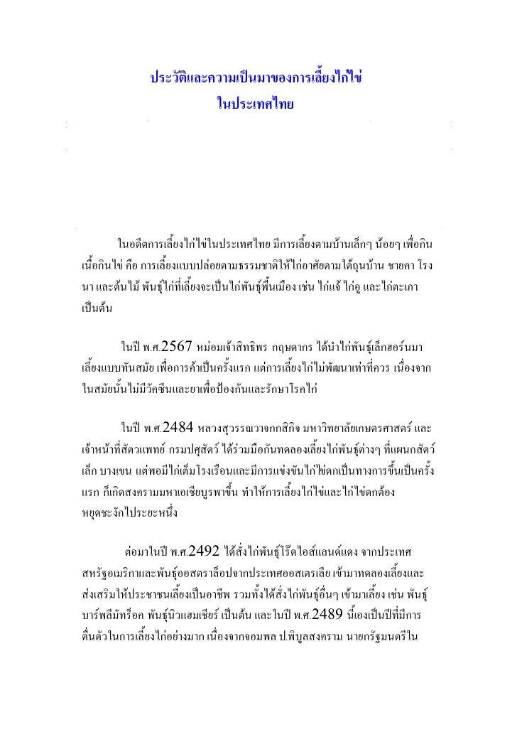 ประวัติและความเปนมาของการเลี้ยงไกไข                            ในประเทศไทย         ในอดีตการเลี้ยงไกไขในประเทศไทย มีก...