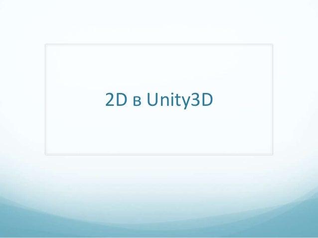 2D в Unity3D