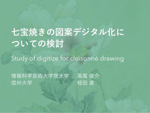 七宝焼きの図案デジタル化についての検討