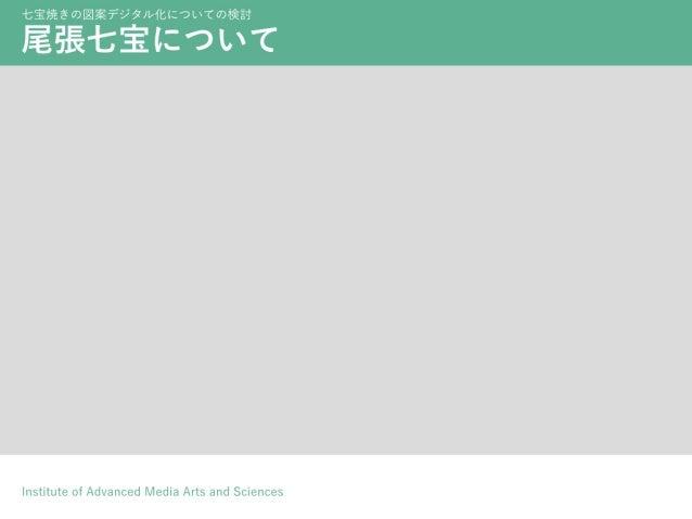七宝焼きの図案デジタル化についての検討 Slide 2
