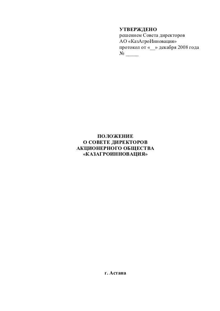 УТВЕРЖДЕНО             решением Совета директоров             АО «КазАгроИнновация»             протокол от «__» декабря 2...