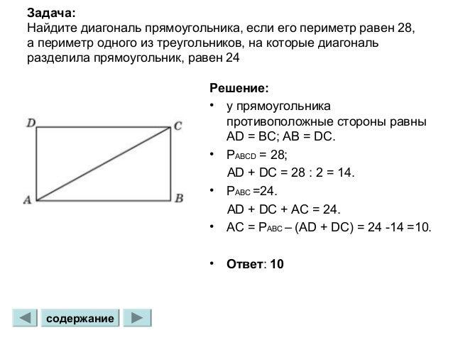 Найти решение задачи периметр прямоугольника равен методы решения сетевых задач