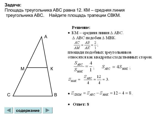 Задачи про площадь треугольники с решением i решение задач по химии без регистрации