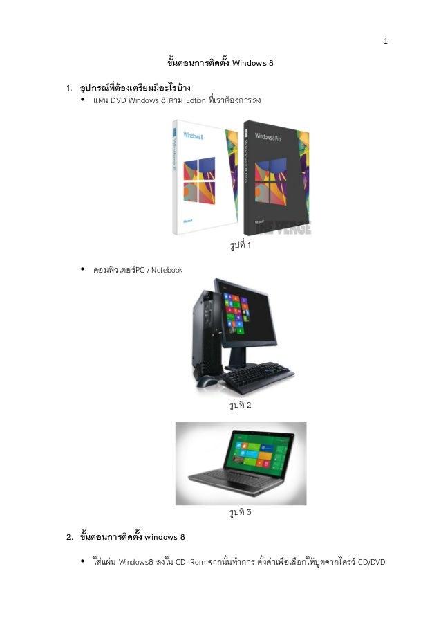 1      ขั้นตอนการติดตั้ง Windows 8 1. อุปกรณที่ตองเตรียมมีอะไรบาง • แผน DVD Windows 8 ตาม Edtion ที่เราตองการลง...