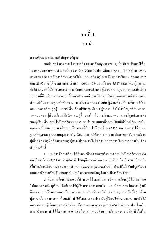 บทที่ 1 บทนำ ควำมเป็นมำและควำมสำคัญของปัญหำ ผลสั ม ฤทธิ์ ท างการเรี ย นรายวิ ช าภาษาอั ง กฤษ3(32101) ชั้ น มั ธ ยมศึ ก ษาป...