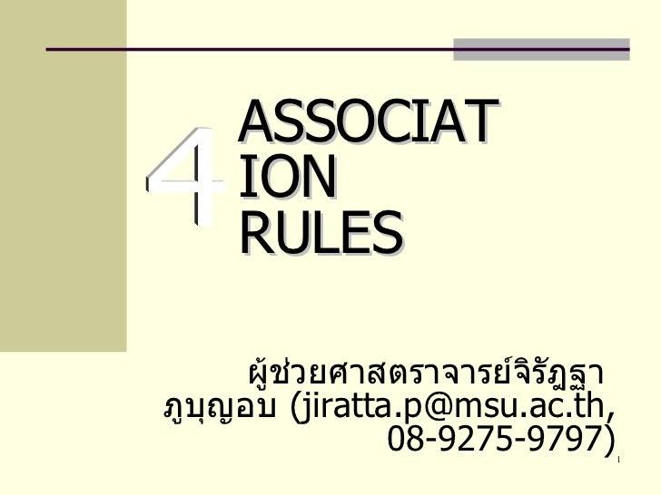 ผู้ช่วยศาสตราจารย์จิรัฎฐา  ภูบุญอบ  ( jiratta . [email_address] . ac . th, 08-9275-9797 ) ASSOCIATION RULES 4