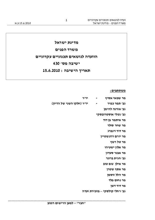 עקרוניים תכנוניים לנושאים ועדה משרדהפנים–ישראל מדינת15.6.2010ע.א _______________________________________...