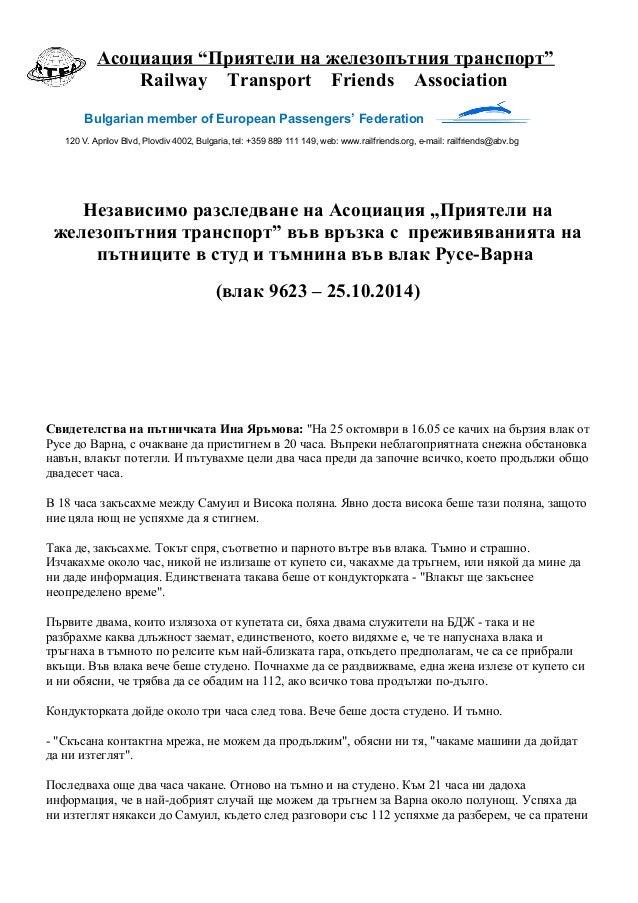 """Асоциация """"Приятели на железопътния транспорт"""" Railway Transport Friends Association Bulgarian member of European Passenge..."""