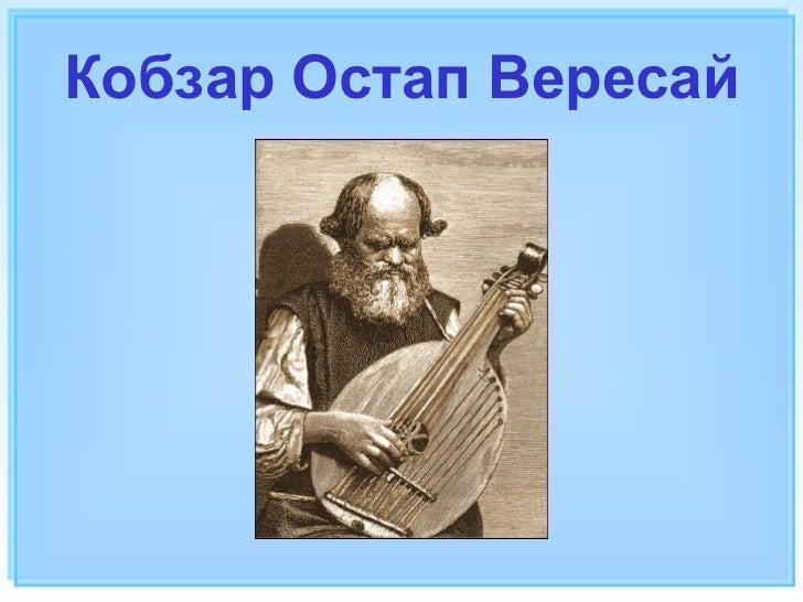 Кобзар Остап Вересай