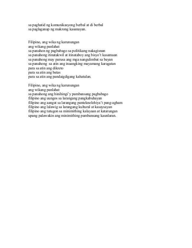 mga essay tungkol sa wika