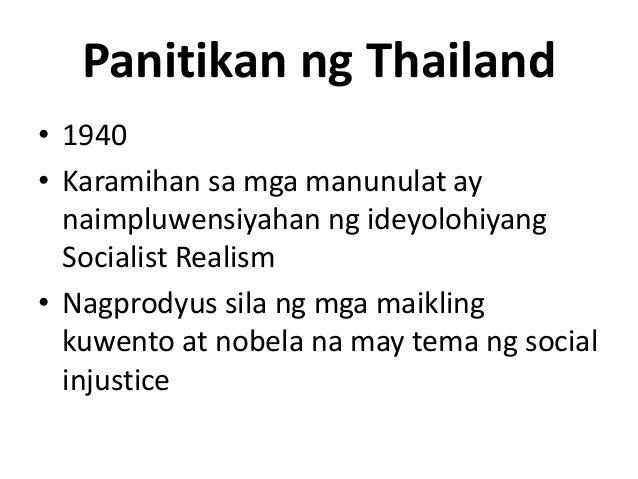 Ano ang dating pangalan ng bansang thailand