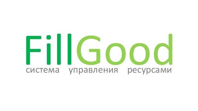 FillGood система управления ресурсами