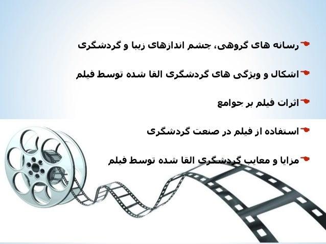 Film induced tourism Slide 2