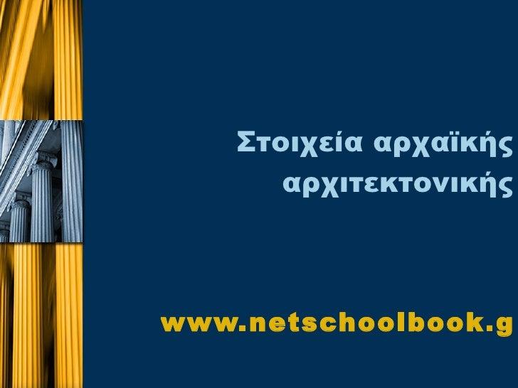 Στοιχεία αρχαϊκής αρχιτεκτονικής www.netschoolbook.gr