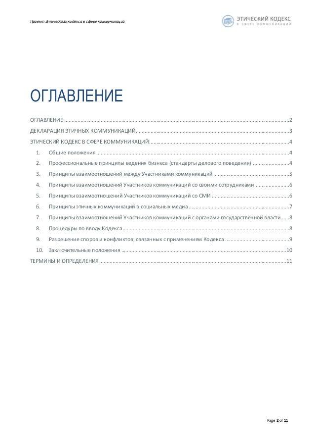 Этический кодекс в сфере коммуникаций  Slide 2